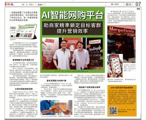 JuruStore in Sin Chew Newspaper