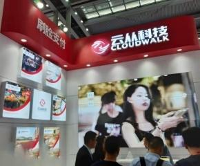 The 13th China (Shenzhen) International Finance Expo